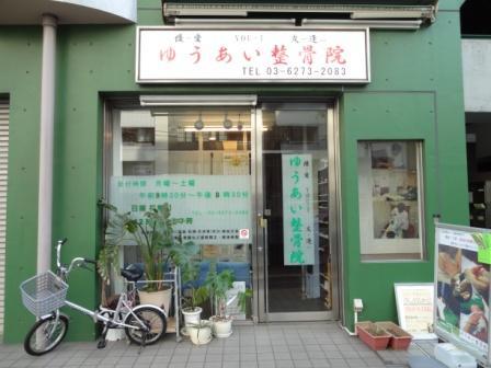 yuuaiseikotusu001