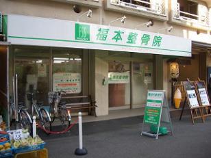 fukumotoseikotsuin001