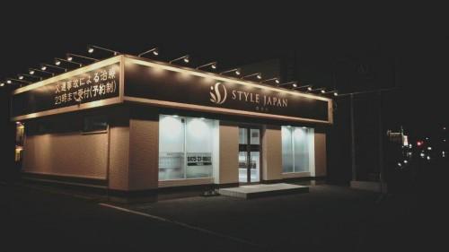 STYLE JAPAN整骨院:千葉県/鍼灸マッサージ師,美容鍼灸,柔道整復師,整体師・カイロプラクティックを求人募集