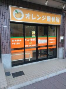 orange-saitama001