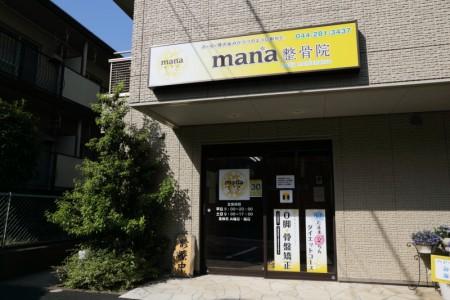 manaseikotsu004