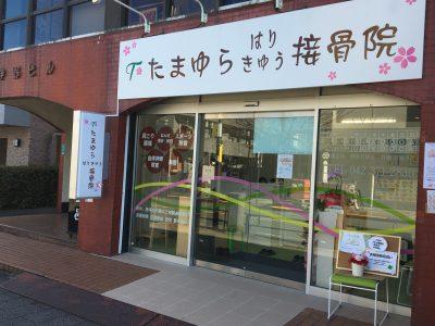 たまゆらはりきゅう接骨院:東京都/鍼灸マッサージ師,柔道整復師を求人募集
